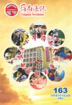 嶺南通訊 Lingnan Newsletter (第163期) by 嶺南大學同學會香港分會