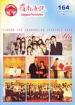 嶺南通訊 Lingnan Newsletter (第164期) by 嶺南大學同學會香港分會
