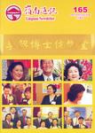 嶺南通訊 Lingnan Newsletter (第165期) by 嶺南大學同學會香港分會