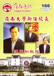 嶺南通訊 Lingnan Newsletter (第166期)