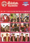 嶺南通訊 Lingnan Newsletter (第167期)