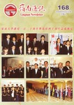 嶺南通訊 Lingnan Newsletter (第168期)