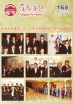 嶺南通訊 Lingnan Newsletter (第168期) by 嶺南大學同學會香港分會