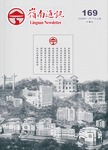 嶺南通訊 Lingnan Newsletter (第169期)