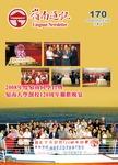 嶺南通訊 Lingnan Newsletter (第170期) by 嶺南大學同學會香港分會
