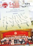 嶺南通訊 Lingnan Newsletter (第171期)