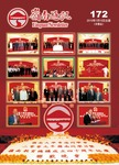 嶺南通訊 Lingnan Newsletter (第172期)
