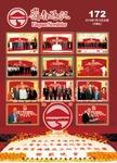 嶺南通訊 Lingnan Newsletter (第172期) by 嶺南大學同學會香港分會