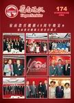 嶺南通訊 Lingnan Newsletter (第174期) by 嶺南大學同學會香港分會