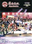 嶺南通訊 Lingnan Newsletter (第175期) by 嶺南大學同學會香港分會