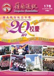 嶺南通訊 Lingnan Newsletter (第176期)