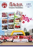 嶺南通訊 Lingnan Newsletter (第177期) by 嶺南大學同學會香港分會