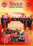 嶺南通訊 Lingnan Newsletter (第178期) by 嶺南大學同學會香港分會