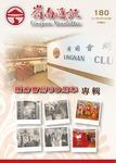 嶺南通訊 Lingnan Newsletter (第180期) by 嶺南大學同學會香港分會