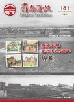 嶺南通訊 Lingnan Newsletter (第181期) by 嶺南大學同學會香港分會