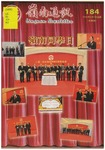 嶺南通訊 Lingnan Newsletter (第184期)