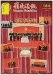 嶺南通訊 Lingnan Newsletter (第184期) by 嶺南大學同學會香港分會