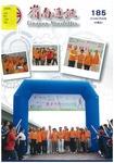 嶺南通訊 Lingnan Newsletter (第185期) by 嶺南大學同學會香港分會