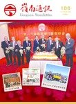 嶺南通訊 Lingnan Newsletter (第186期) by 嶺南大學同學會香港分會