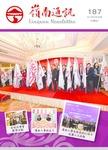 嶺南通訊 Lingnan Newsletter (第187期) by 嶺南大學同學會香港分會