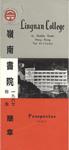 嶺南書院一九六七招生簡章 = Lingnan College 1967 Prospectus by 嶺南書院