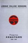 Lingnan College Hong Kong : prospectus 1988-1989 = 香港嶺南學院概覽 1988-1989
