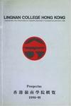 Lingnan College Hong Kong : prospectus 1990-1991 = 香港嶺南學院概覽 1990-1991