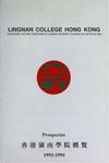 Lingnan College Hong Kong : prospectus 1993-1994 = 香港嶺南學院概覽 1993-1994