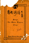 嶺南謌譜 = Songs the whole Lingnan sings by An Tung HO (何安東) and Hsu Zi PAI (白序之)