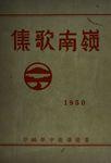 嶺南歌集 by 香港嶺南中學