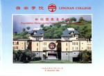 嶺南學院新校園奠基典禮 = Lingnan College : Foundation Stone Laying Ceremony of the New Campus