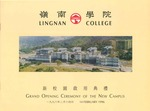 嶺南學院新校園啟用典禮 = Lingnan College : Grand Opening Ceremony of the New Campus
