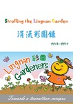 Strolling the Lingnan Garden = 涓流彩園錄, 2014-2015 by Lingnan Gardeners, Kwan Fong Cultural Research and Development Programme, Lingnan University
