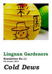 Lingnan Gardeners Newsletter (No. 11) = 嶺南彩園通訊 (第11期)