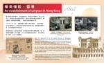 嶺南復校 ‧ 香港 = Re-establishment of Lingnan in Hong Kong