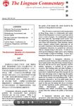 The Lingnan Commentary - January 2005 (No. 10)