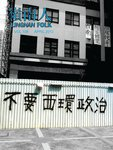 Lingnan Folk 嶺南人 (Vol. 108) - Part I by The 45th Press Bureau, Lingnan University Students' Union