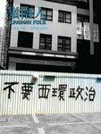 Lingnan Folk 嶺南人 (Vol. 108) - Part I