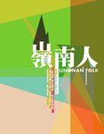 Lingnan Folk 嶺南人 (Vol. 114) by The 47th Press Bureau, Lingnan University Students' Union