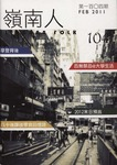Lingnan Folk 嶺南人 (Vol. 104) by The 43rd Press Bureau, Lingnan University Students' Union