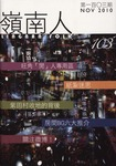 Lingnan Folk 嶺南人 (Vol. 103) by The 43rd Press Bureau, Lingnan University Students' Union