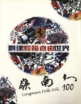 Lingnan Folk 嶺南人 (Vol. 100) by The 42nd Press Bureau, Lingnan University Students' Union