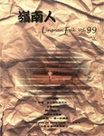 Lingnan Folk 嶺南人 (Vol. 99) by The 42nd Press Bureau, Lingnan University Students' Union