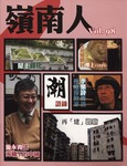 Lingnan Folk 嶺南人 (Vol. 98) by The 41st Press Bureau, Lingnan University Students' Union