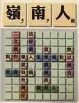 Lingnan Folk 嶺南人 (Vol. 97)