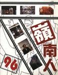 Lingnan Folk 嶺南人 (Vol. 96) by The 41st Press Bureau, Lingnan University Students' Union