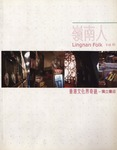Lingnan Folk 嶺南人 (Vol. 95) by The 40th Press Bureau, Lingnan University Students' Union