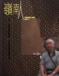 Lingnan Folk 嶺南人 (Vol. 94)