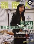 Lingnan Folk 嶺南人 (Vol. 93)