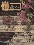 Lingnan Folk 嶺南人 (Vol. 90) by The 39th Press Bureau, Lingnan University Students' Union
